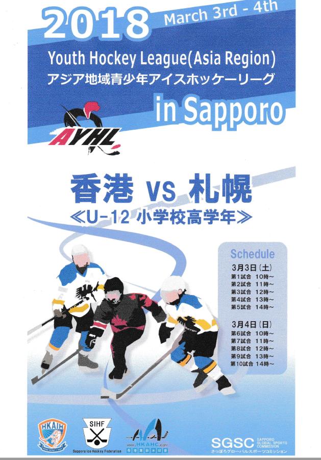 2018AYHL札幌大会.png